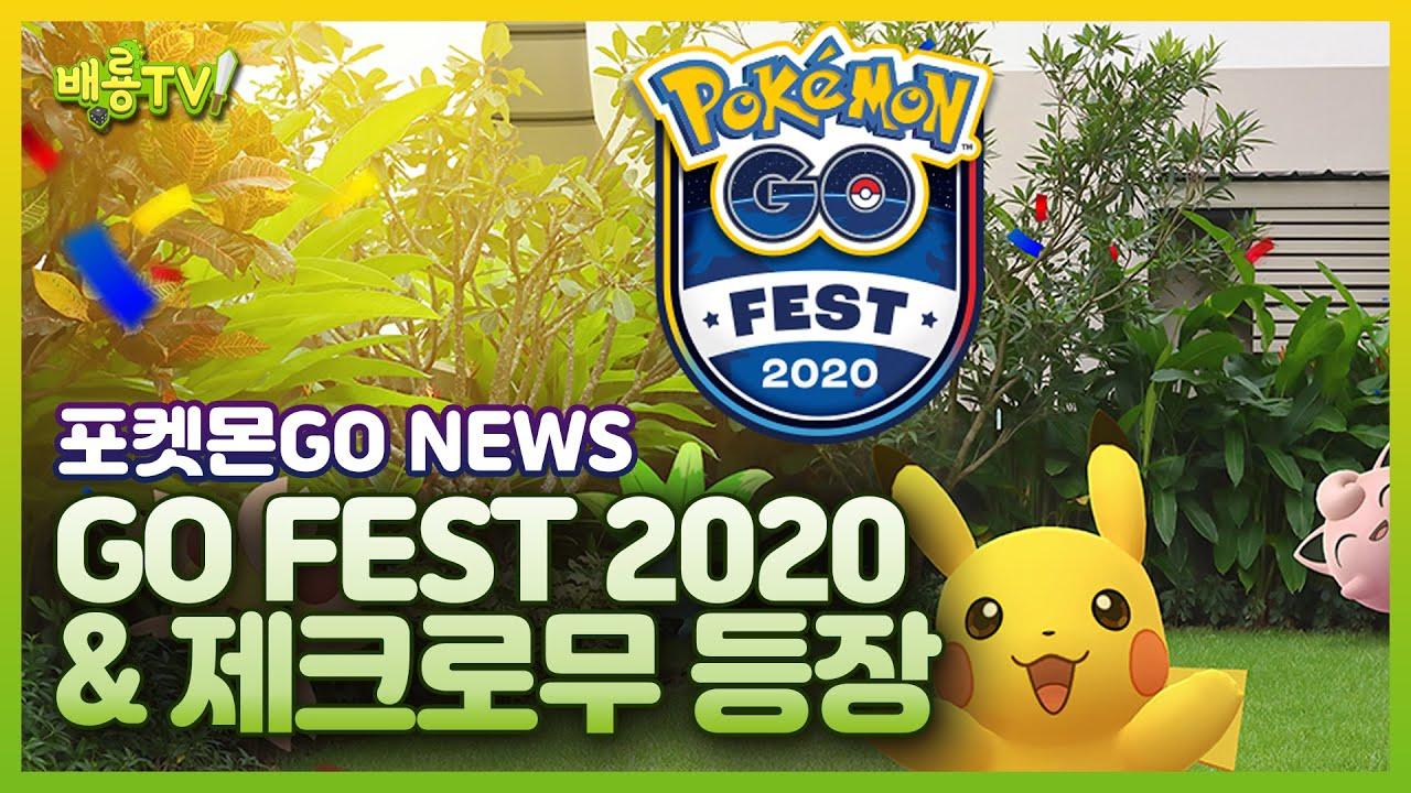 GO FEST 2020부터 제크로무까지! 포켓몬 GO 소식! [포켓몬고] [배룡]