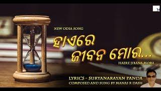Haere Jibana Mora | New Odia Song | ହାଏରେ ଜୀବନ ମୋର