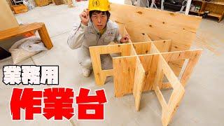 【DIY】大工がよく使ってる業務用作業台作ってみた!