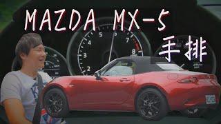 Mazda MX-5 如果XXX我就買? 手排版本的魅力與挑戰 - 廖怡塵【全民瘋車Bar】130