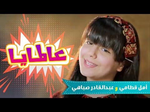 عالمايا - امل قطامي بايقاع| قناة كراميش الفضائية Karameesh Tv