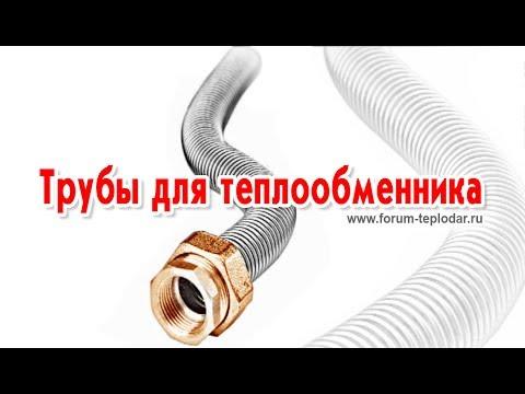 Какими трубами соединить теплообменник с баком для воды Пластинчатый теплообменник Sondex SF160 Воткинск