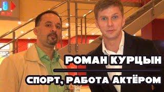 Роман Курцын / Exclusive / Спорт / Кино / Дружба .