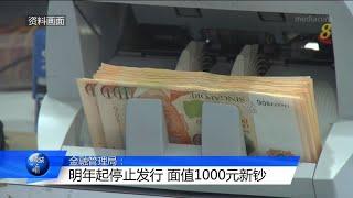 金融管理局:明年起停止发行 面值1000元新钞 - YouTube