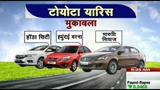 Toyota Yaris Review In Hindi | Auto India