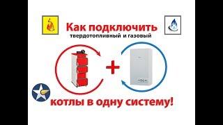 Как подключить твердотопливный и газовый котлы в одну систему!(, 2014-12-19T18:42:28.000Z)