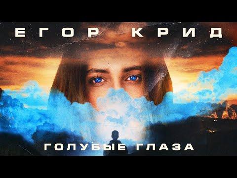 Егор Крид - Голубые глаза (Премьера клипа, 2020)