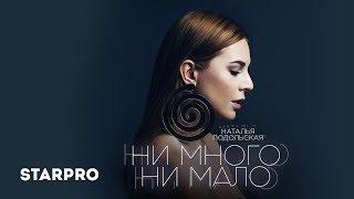 Наталья Подольская - Ни Много Ни Мало