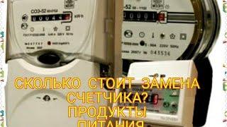 Сколько стоит  установка трехфазного счетчика в Москве|Продукты питания +московские цены(, 2016-11-20T16:44:38.000Z)