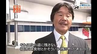料理の鉄人 坂井宏行 ラ・ロシェル山王オーナーシェフのヒルメシ.mp4