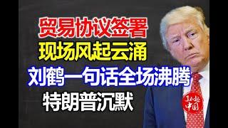中美贸易协议签署,现场风起云涌,刘鹤一言全场沸腾,特朗普沉默