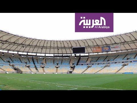 السياحة عبر العربية | ملعب ماراكانا في البرازيل احتضن مباريات كأس العالم  - 08:54-2019 / 2 / 5