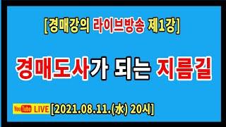 [생생경매 1기] 1. 법원경매개괄 - 1 / 부동산경…