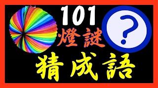 101題你絕對不能錯過的元宵燈謎(猜成語含解答) (Part 1) : 一起來猜燈謎拿紅包!