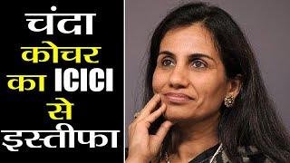 Chanda Kochhar का ICICI Bank से Resign , Sandeep Bakshi बने नए MD और CEO | वनइंडिया हिन्दी