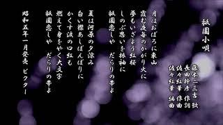 藤本二三吉 - 祇園小唄