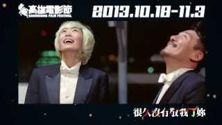2013高雄電影節│《變奏國度CF》