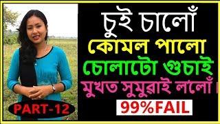চুই চালোঁ কোমল পালোঁ চোলাটো গুচাই মুখত সুমুৱাই ল'লোঁ II অসমীয়া সাঁথৰ II Assamese-GK PART 12