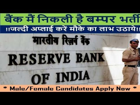 Reserve Bank of India Recruitment 2017 | Bank jobs | Government jobs All over India