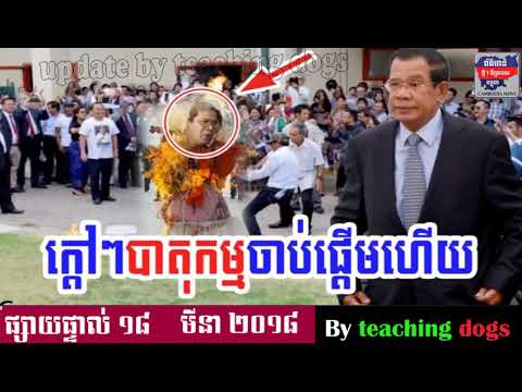 Cambodia News 2018 | RFA Khmer Radio 2018 | Cambodia Hot News | Morning, On Sunday 18 March 2018