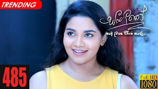 Sangeethe | Episode 485 01st March 2021 Thumbnail