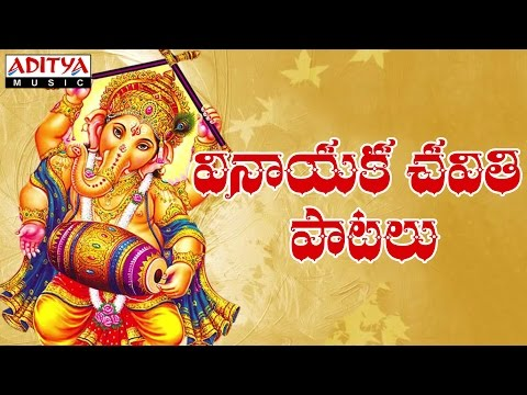 ganesh-chaturthi-(-vinayaka-chaturthi)telugu-special-songs---jukebox