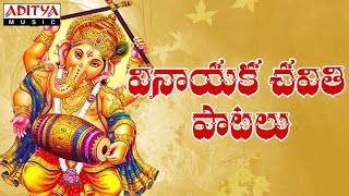 Ganesh Chaturthi ( Vinayaka Chaturthi)Telugu Special Songs - Jukebox