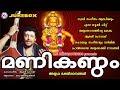 സൂപ്പർഹിറ്റ് അയ്യപ്പഭക്തിഗാനങ്ങൾ | Manikandam | Hindu Devotional Songs Malayalam | Ayyappa Songs