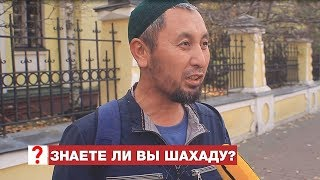 Знаете шахаду и ее значение? Опрос мусульман Москвы
