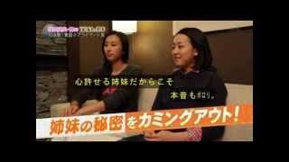 浅田真央さんと浅田舞さんの姉妹トークです。
