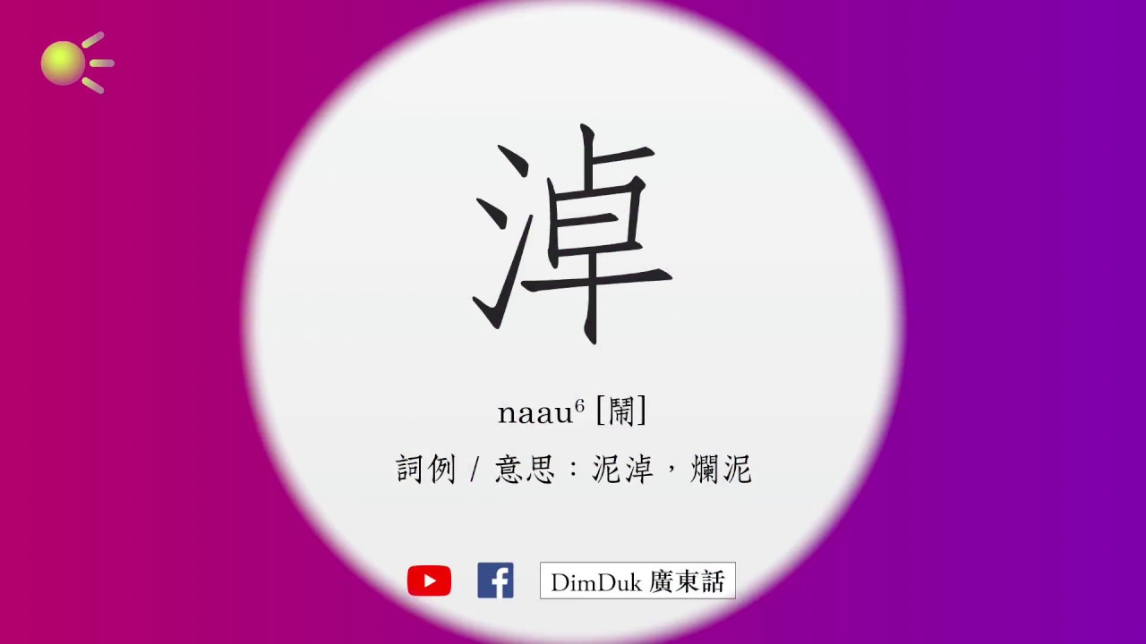 淖 粵音 點讀 - YouTube