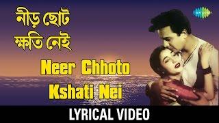 Neer Chhoto Kshati Nei Lyrical | নীড় ছোট ক্ষতি নেই | Hemanta Mukherjee & Geeta Dutt