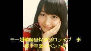 モー娘鞘師里保がソロライブ 事実上卒業イベントか?動画で説明します。