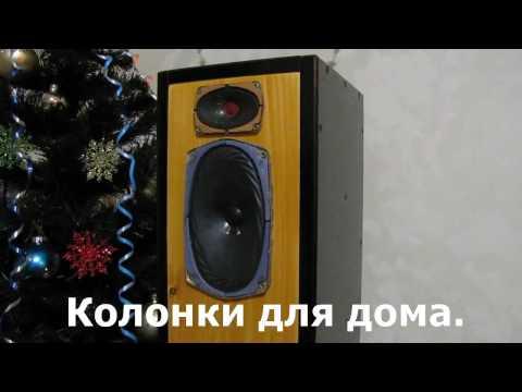 видео: Колонки для дома