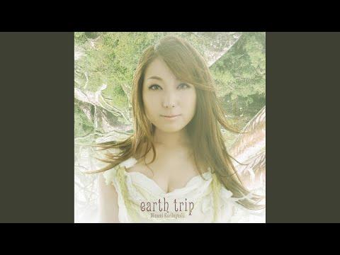 栗林みな実 earth trip 歌詞&動画視聴 - 歌ネット