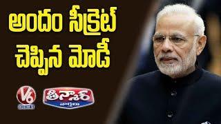 PM Modi Shares His Beauty Secret For Glowing Skin | Teenmaar News