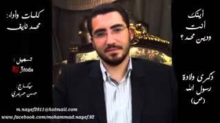 أينك أنت ودين محمد ..للشاعر اللبناني محمد نايف