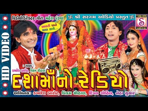 Dj Dashama Ne Gamatu Kel Nu Paan | Kamalesh Barot Dj | Vikram Chahan Dj | Dashama No Redio