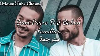 اغنية ليام باين الجديدة مترجمة Liam Payne Ft.J Balvin - familiar