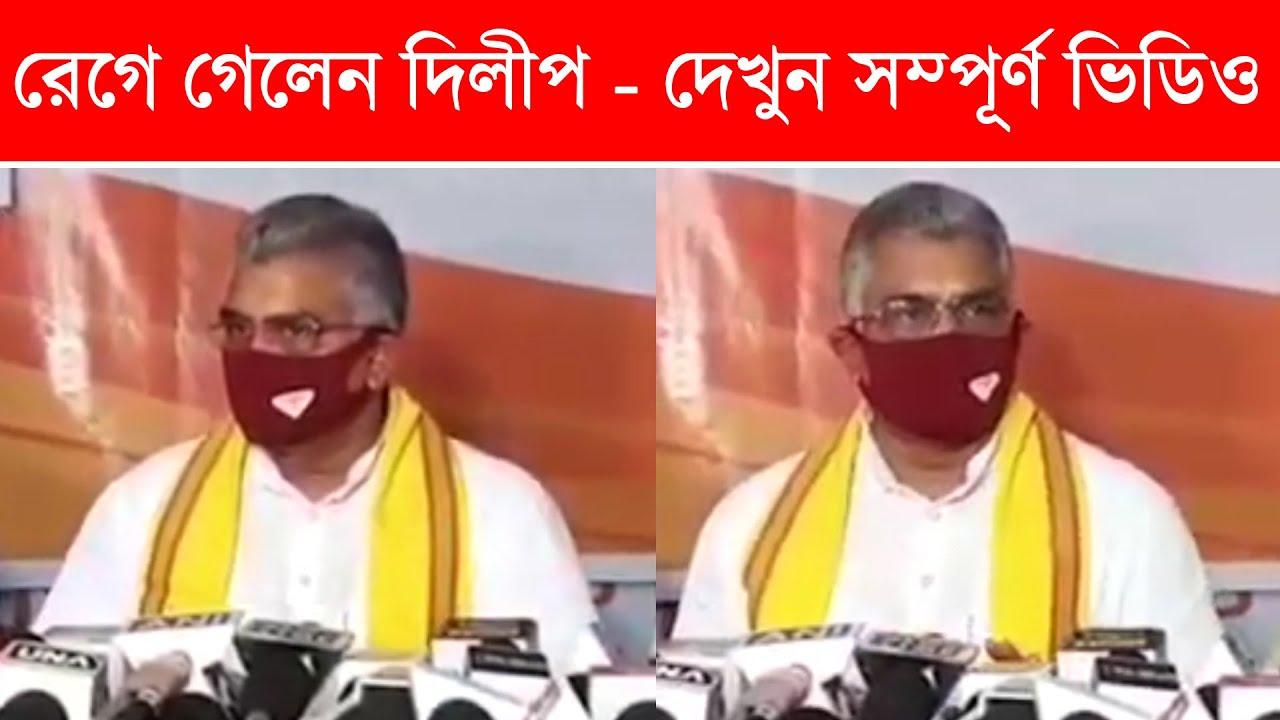 রেগে গেছেন দিলীপ ঘোষ - Dilip Ghosh BJP Speech Full Press Conference