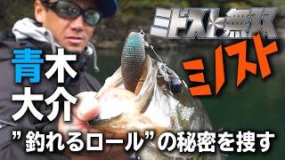 YouTube動画:DVD『ミドスト無双』ミノストの技を無料公開!青木大介「ミノスト解説」