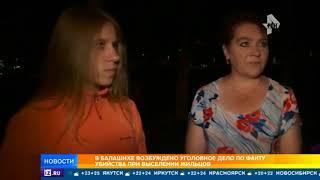 Выяснились новые детали убийства многодетной матери в Балашихе