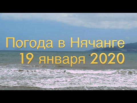 Погода в Нячанге сегодня, 19 января 2020 года + ОТЕЛИ + Новый год по восточному календарю!