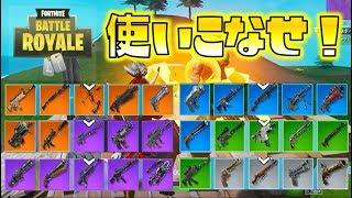 【Fortnite】30種類の武器を、全て使いこなせ!アーセナルでビクロイ目指…