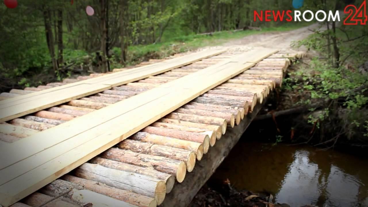Построить мост через речку своими руками