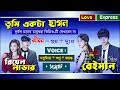 Real Lover VS Fake Lover - Motivation Love Story | Voice: Madhumita - Samrat -Anu | Love Express