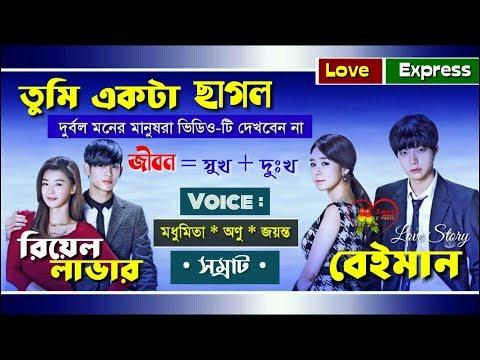 Real Lover VS Fake Lover - Motivation Love Story | Voice: Madhumita - Samrat -Anu | Love Express thumbnail