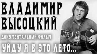 Владимир Высоцкий - Уйду я в это лето...