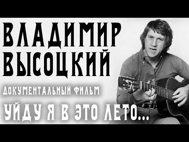 Владимир Высоцкий — Уйду я в это лето...