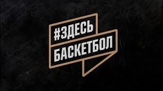 Программа #ЗдесьБаскетбол Выпуск 1